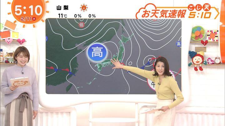 2020年02月11日永島優美の画像02枚目