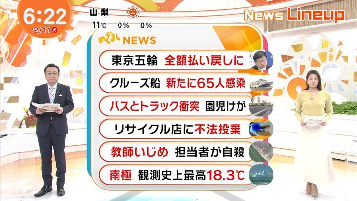 2020年02月11日永島優美の画像12枚目