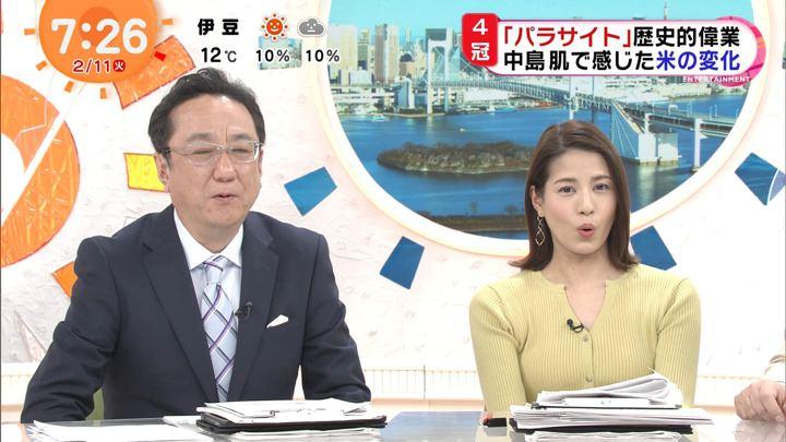 2020年02月11日永島優美の画像16枚目