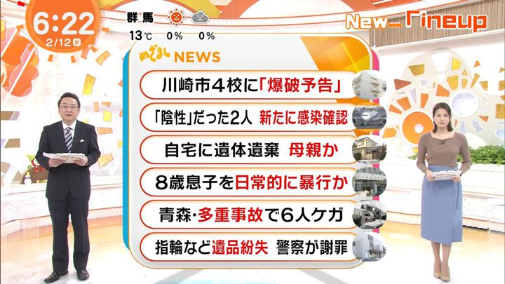 2020年02月12日永島優美の画像09枚目