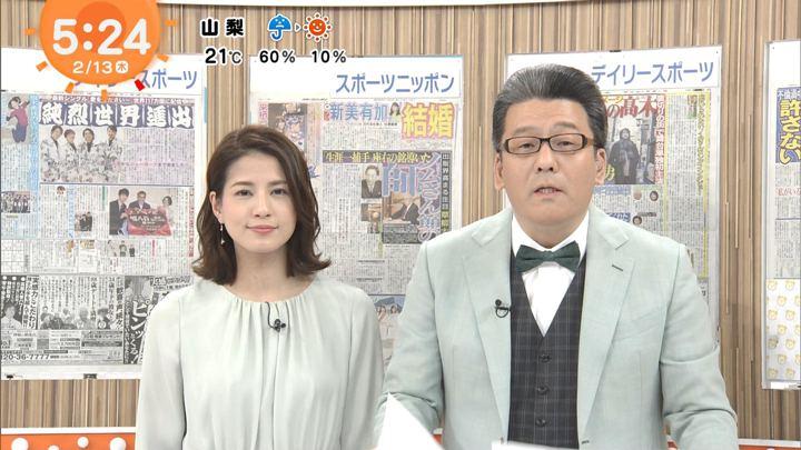 2020年02月13日永島優美の画像06枚目
