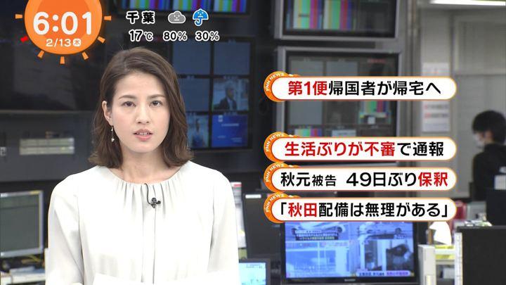 2020年02月13日永島優美の画像08枚目