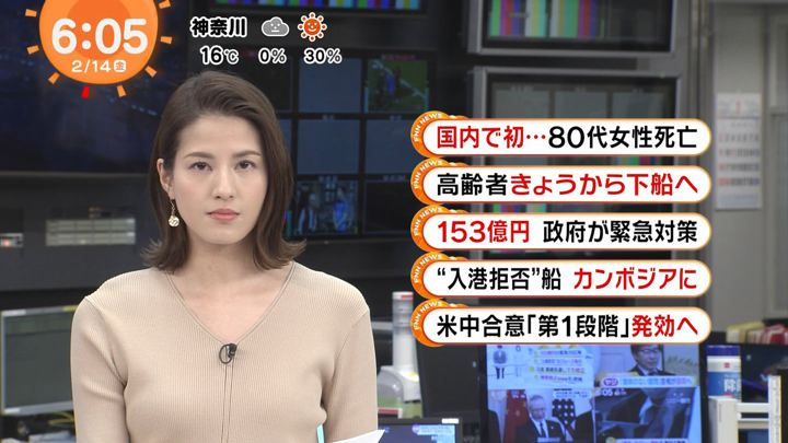 2020年02月14日永島優美の画像06枚目