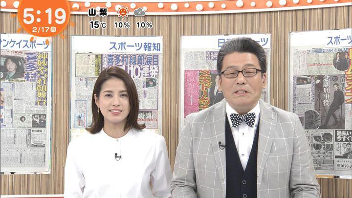 2020年02月17日永島優美の画像03枚目
