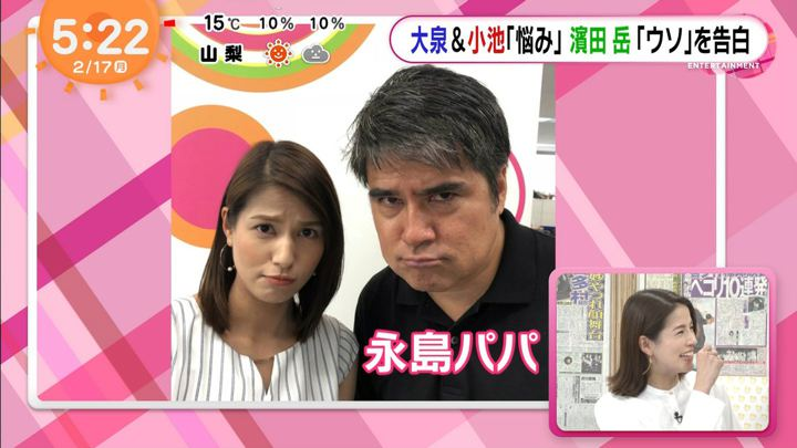 2020年02月17日永島優美の画像05枚目
