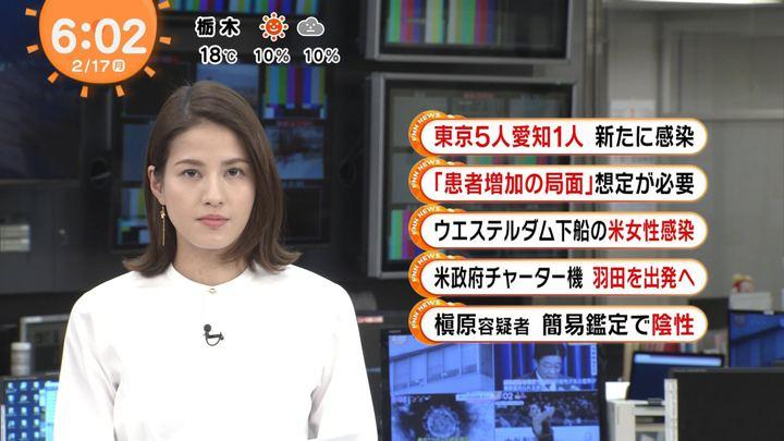 2020年02月17日永島優美の画像09枚目