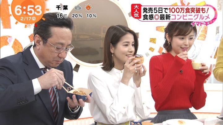 2020年02月17日永島優美の画像14枚目