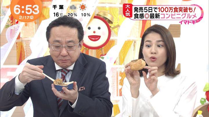 2020年02月17日永島優美の画像15枚目