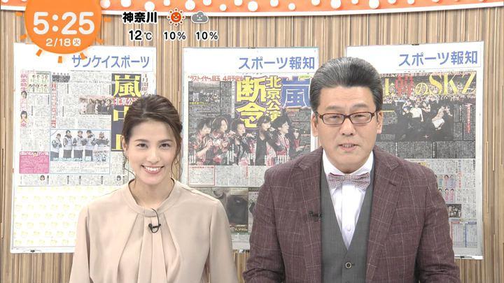 2020年02月18日永島優美の画像04枚目