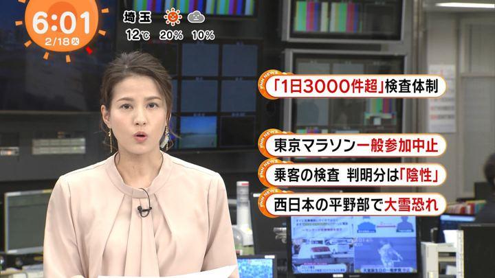 2020年02月18日永島優美の画像07枚目