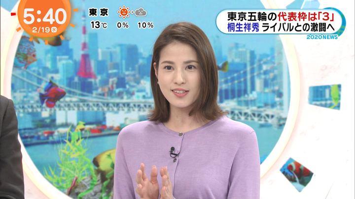 2020年02月19日永島優美の画像07枚目