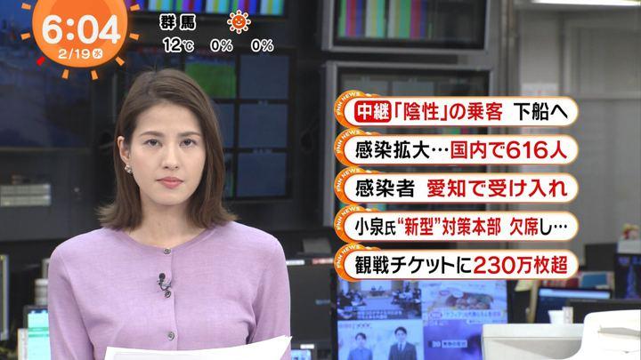 2020年02月19日永島優美の画像10枚目
