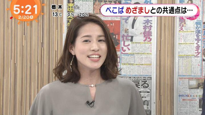 2020年02月20日永島優美の画像07枚目