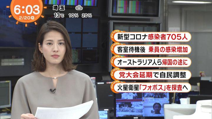 2020年02月20日永島優美の画像10枚目