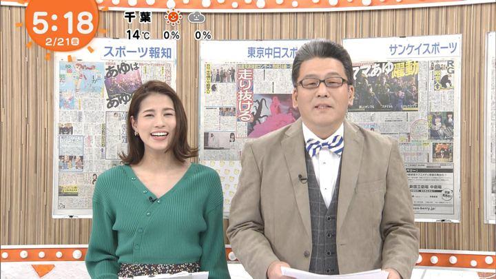 2020年02月21日永島優美の画像03枚目