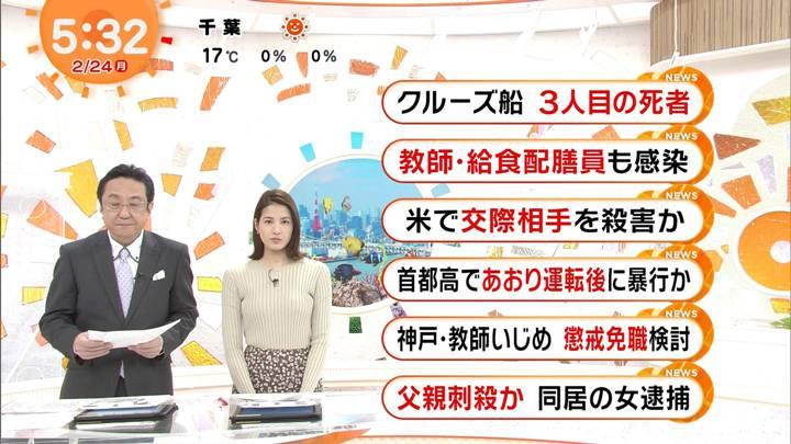 2020年02月24日永島優美の画像04枚目