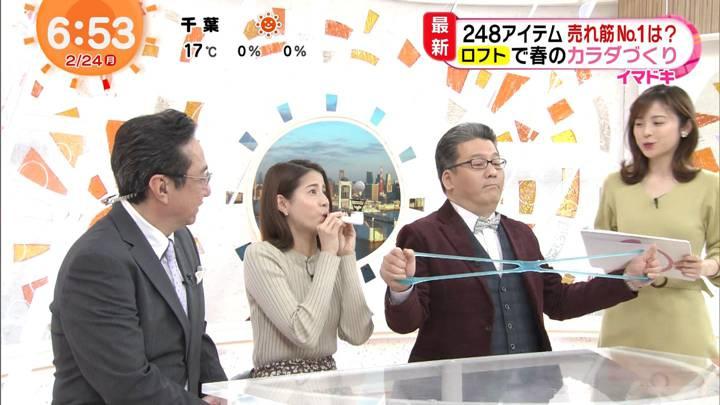 2020年02月24日永島優美の画像15枚目