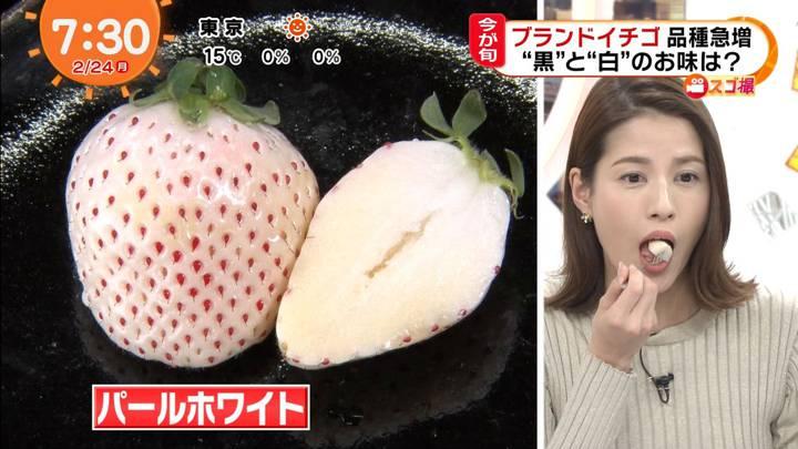 2020年02月24日永島優美の画像22枚目
