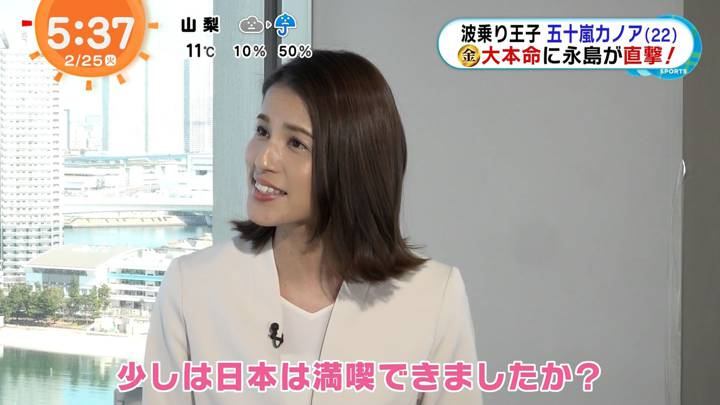 2020年02月25日永島優美の画像06枚目