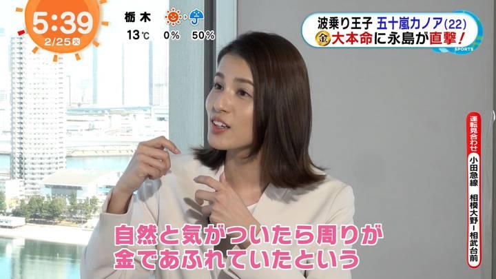 2020年02月25日永島優美の画像08枚目