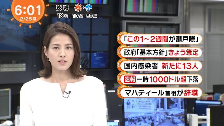 2020年02月25日永島優美の画像11枚目