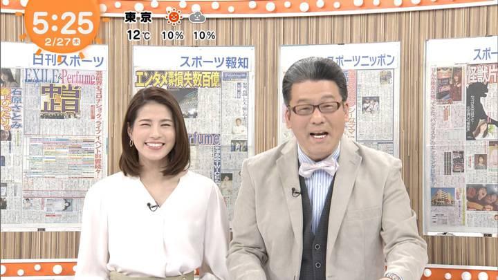 2020年02月27日永島優美の画像03枚目