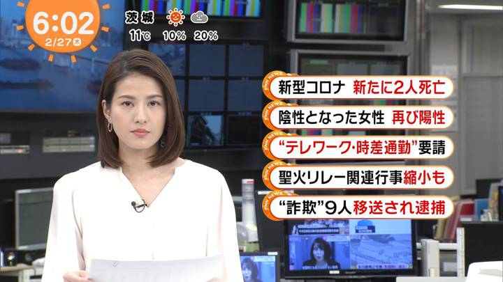 2020年02月27日永島優美の画像06枚目