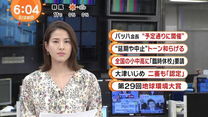 2020年02月28日永島優美の画像05枚目