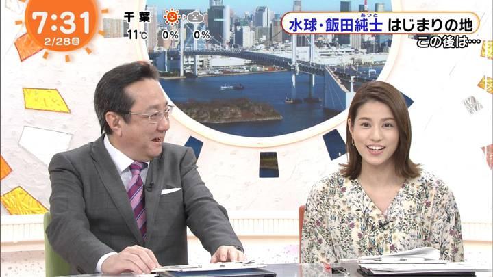 2020年02月28日永島優美の画像11枚目
