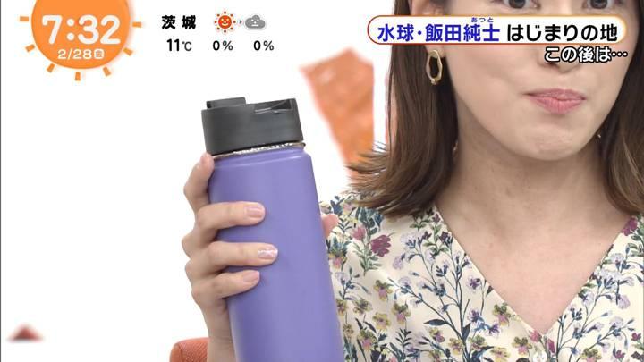 2020年02月28日永島優美の画像12枚目