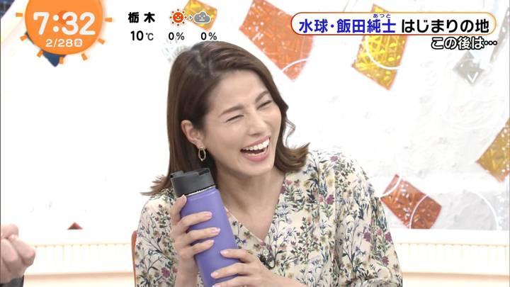 2020年02月28日永島優美の画像13枚目