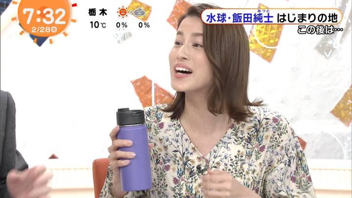 2020年02月28日永島優美の画像15枚目