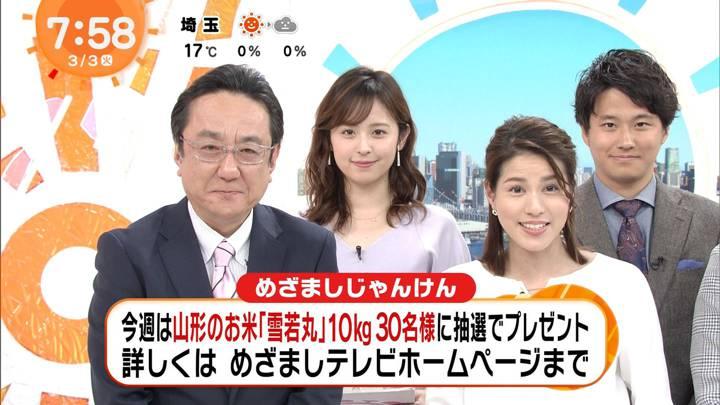 2020年03月03日永島優美の画像16枚目