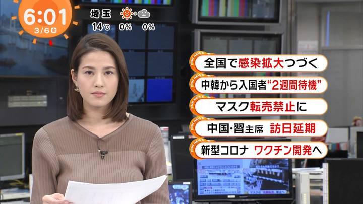 2020年03月06日永島優美の画像06枚目