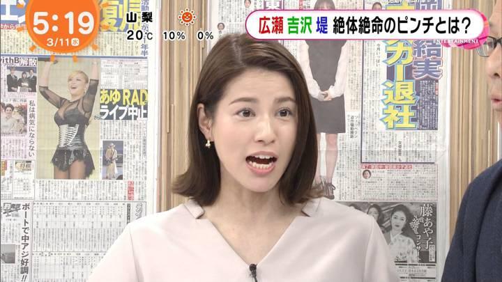 2020年03月11日永島優美の画像04枚目