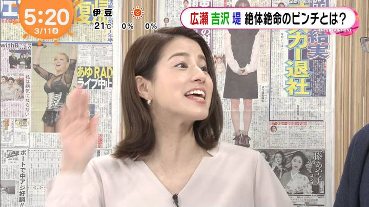 2020年03月11日永島優美の画像05枚目
