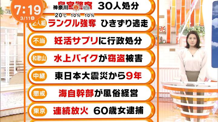 2020年03月11日永島優美の画像15枚目