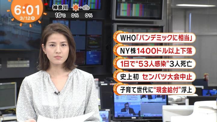 2020年03月12日永島優美の画像06枚目
