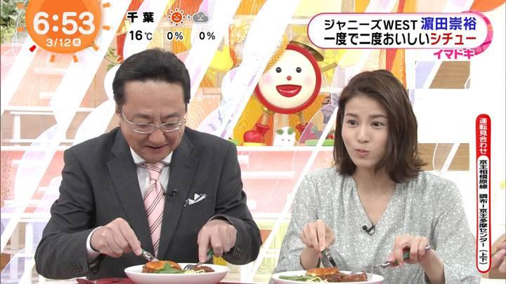 2020年03月12日永島優美の画像08枚目
