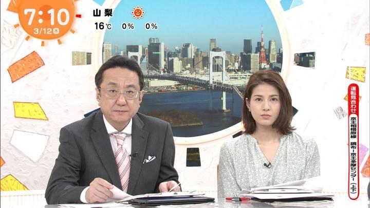 2020年03月12日永島優美の画像09枚目