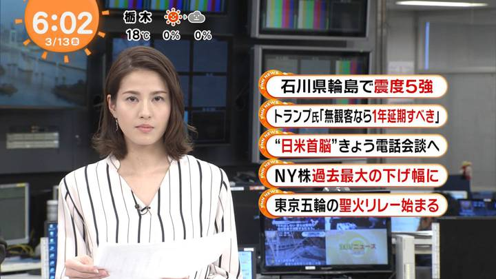 2020年03月13日永島優美の画像07枚目