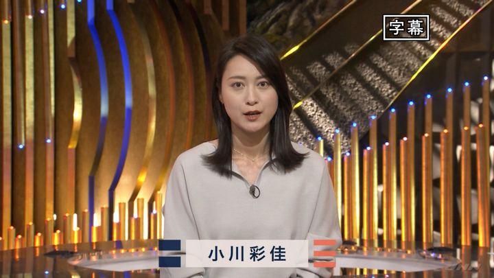 2019年10月10日小川彩佳の画像02枚目
