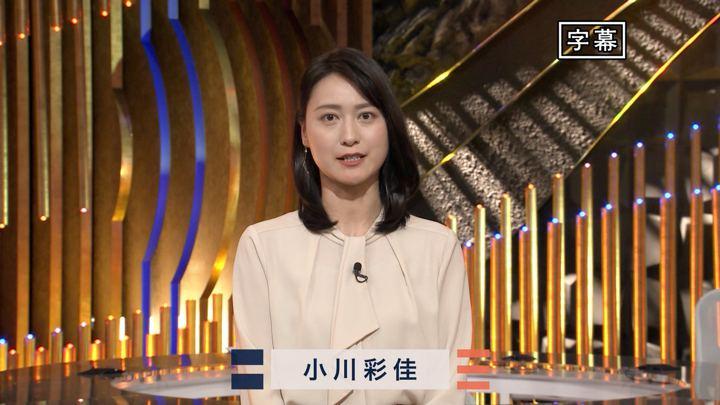 2019年10月28日小川彩佳の画像03枚目