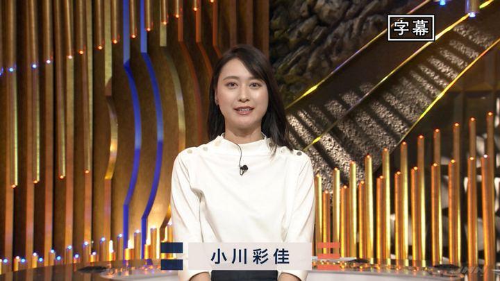 2019年10月30日小川彩佳の画像01枚目
