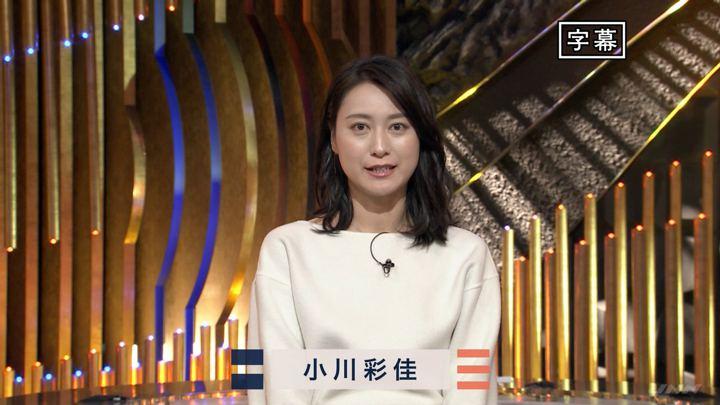 2019年10月31日小川彩佳の画像03枚目