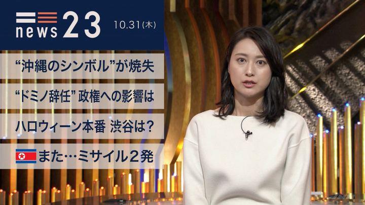 2019年10月31日小川彩佳の画像04枚目