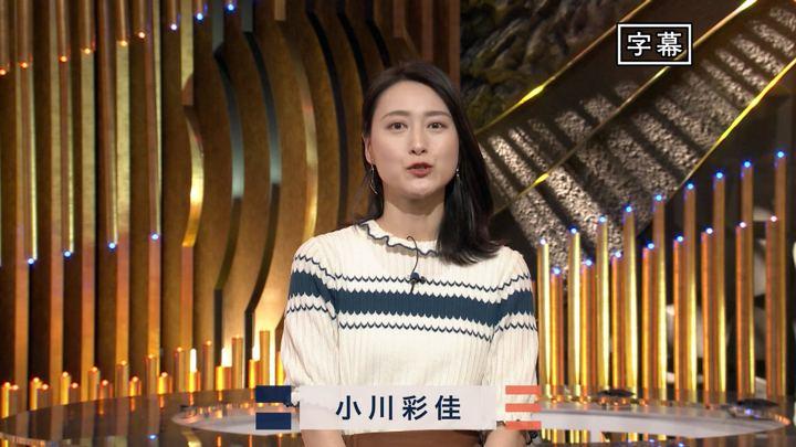 2019年11月04日小川彩佳の画像02枚目
