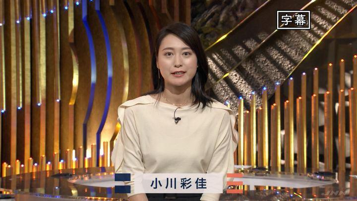2019年11月07日小川彩佳の画像03枚目