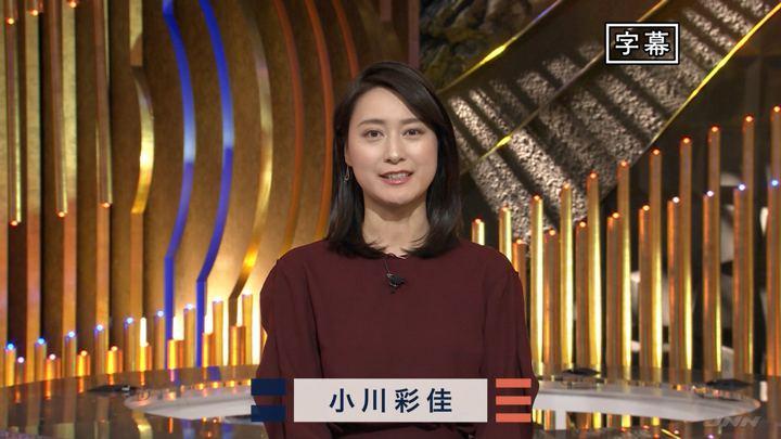 2019年11月11日小川彩佳の画像02枚目