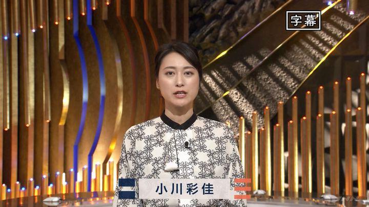 2019年11月12日小川彩佳の画像02枚目